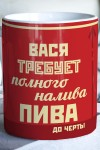 Кружка с вашим текстом Советское пиво