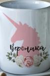 Кружка с вашим текстом Цветочный единорог