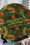 Тарелка декоративная с вашим текстом С Днём Победы!