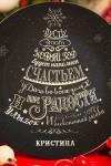 Тарелка декоративная с вашим текстом Елка пожеланий