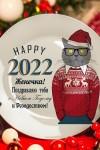 Новогодняя тарелка с Вашим текстом Новогодние хипстеры