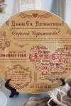 Тарелка декоративная с вашим текстом Любовное послание