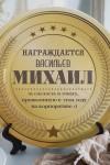 Тарелка декоративная с вашим текстом Премия