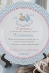 Тарелка декоративная с вашим текстом С крестинами