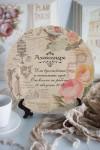 Тарелка декоративная с вашим текстом Вдохновение