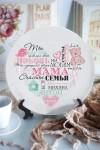 Тарелка декоративная с вашим текстом Теплое сердце
