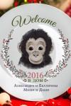 Тарелка декоративная с вашим текстом Год обезьяны