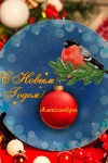 Тарелка декоративная с вашим текстом Снегири