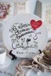 Тарелка декоративная с вашим текстом Любовь