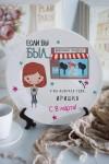 Тарелка декоративная с вашим текстом Магазин подруг