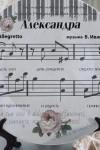 Тарелка декоративная с вашим текстом Музыка