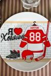 Тарелка декоративная с вашим текстом Хоккей