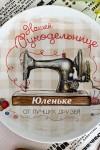 Тарелка декоративная с вашим текстом Рукодельнице