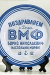 Тарелка декоративная с вашим текстом Моряку