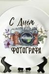 Тарелка декоративная с вашим текстом Подарок фотографу