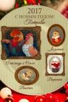 Тарелка декоративная с вашим текстом Наша семья