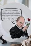 Тарелка декоративная с вашим текстом Подарок от Путина