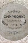 Тарелка декоративная с вашим текстом Именной герб