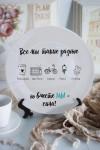 Тарелка декоративная с вашим текстом Настоящая семья