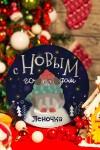 Тарелка декоративная с вашим текстом Собака в снегу