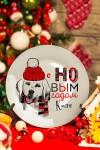 Новогодняя тарелка декоративная с вашим текстом Подарок в год собаки