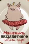 Тарелка декоративная с вашим текстом Свинка-балеринка