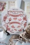 Тарелка декоративная с вашим текстом Мамочке