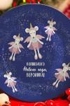 Тарелка декоративная с вашим текстом Фея мышка