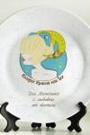 Тарелка декоративная с вашим текстом Знаки зодиака (блондинка)
