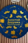 Тарелка декоративная с вашим текстом Золотая дедушка