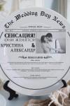 Тарелка декоративная с вашим текстом Свадебная газета