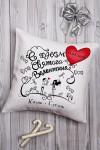 Подушка декоративная с Вашим именем Любовь