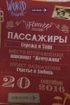 Подушка декоративная с Вашим именем Чемодан