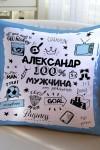 Подушка декоративная с Вашим именем 100% мужчина
