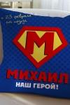 Подушка декоративная с Вашим именем Супермен