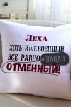 Подушка декоративная с Вашим именем Отменный