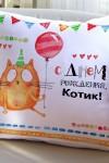 Подушка декоративная с Вашим именем Котейка