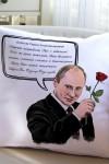 Подушка декоративная с Вашим именем Подарок от Путина