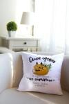 Подушка декоративная с Вашим именем Самое лучшее