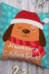 Подушка новогодняя с Вашим именем Пёсик