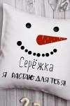 Подушка декоративная с Вашим именем Я растаю для тебя