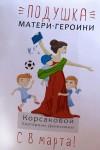 Подушка декоративная с Вашим именем Мать-героиня