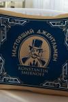 Подушка декоративная с Вашим именем Джентльмен клаб