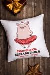 Подушка декоративная с Вашим именем Свинка-балеринка