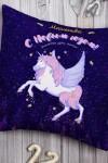 Подушка декоративная с Вашим именем Волшебный единорог