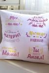 Подушка декоративная с Вашим именем Пожелания маме