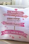 Подушка декоративная с Вашим именем Нам по пути