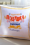 Подушка декоративная с Вашим именем Счастливый подарок