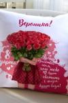 Подушка декоративная с Вашим именем Море цветов