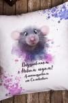 Подушка декоративная с Вашим именем Мышь